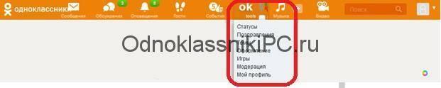 OkTools-kak-polzovatsya.jpg