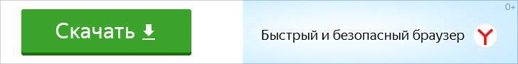 yandex-browser-728x90.jpg