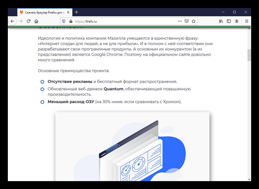 Vid-paneli-instrumentov-v-Firefox.png
