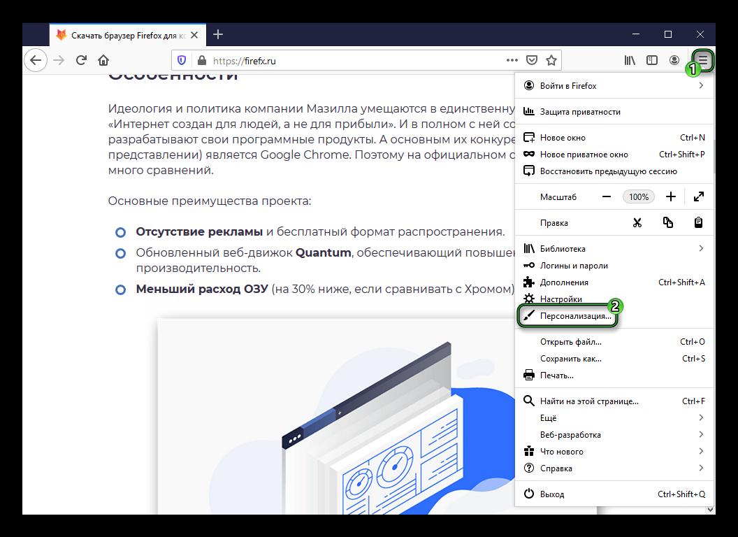 Punkt-Personalizatsiya-v-osnovnom-menyu-Firefox.png