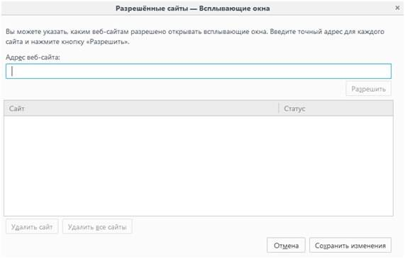 kak-ubrat-popup-windows-in-firefox-6.jpg