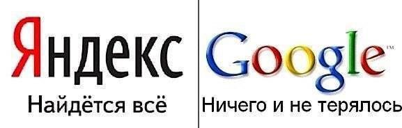 1-yandex-vs-google.jpg