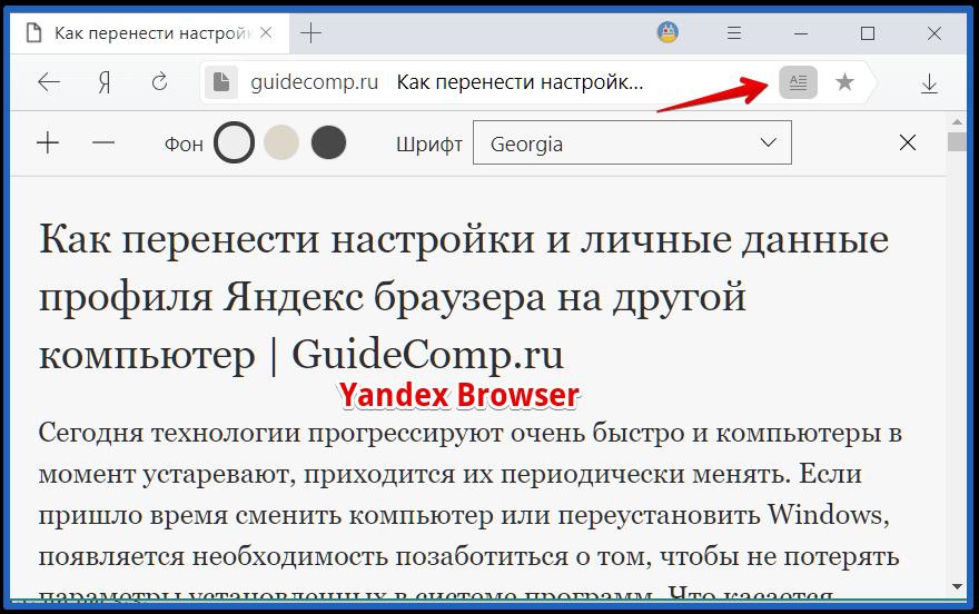 23-11-chto-luchshe-google-chrome-ili-yandex-browser-15.png