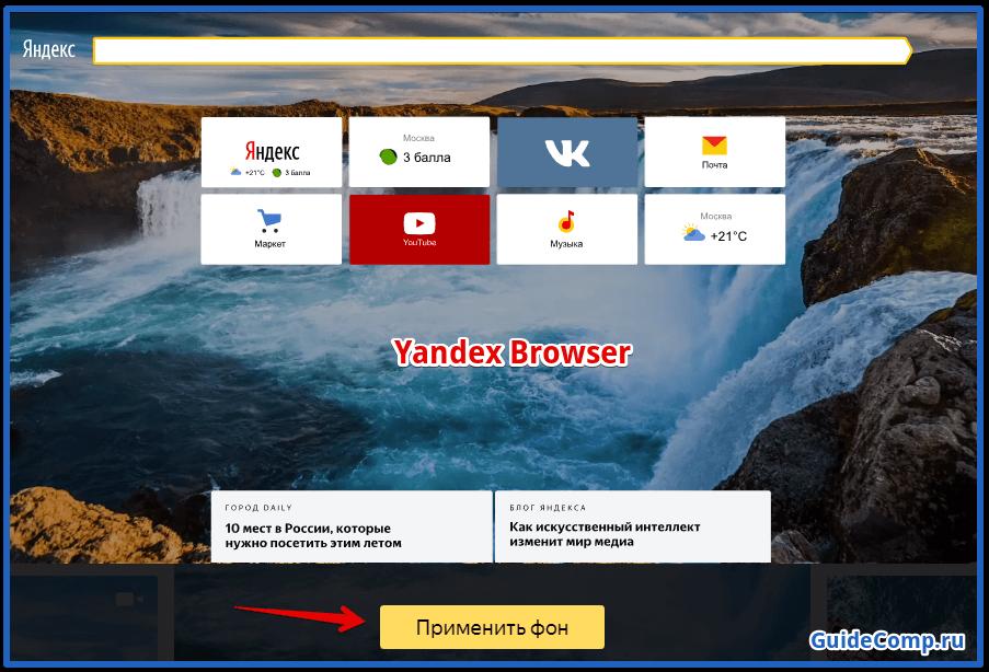 23-11-chto-luchshe-google-chrome-ili-yandex-browser-20.png