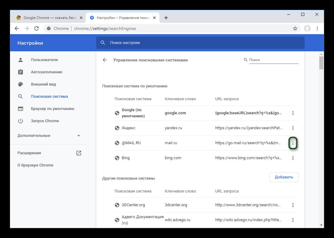 Vyzov-menyu-dlya-poiskovogo-servisa-Mail.ru-Chrome.png