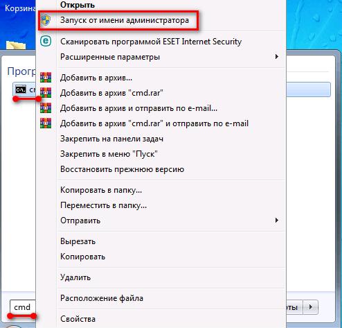 zapusk-programmy.png