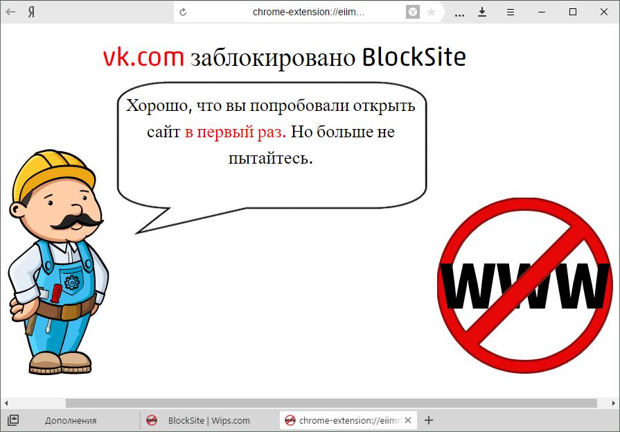 Preduprezhdenie-o-blokirovke-sayta-v-YAndeks.Brauzere.png