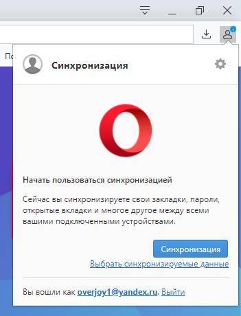 Sinhronizatsiya-v-brauzere-Opera.jpg