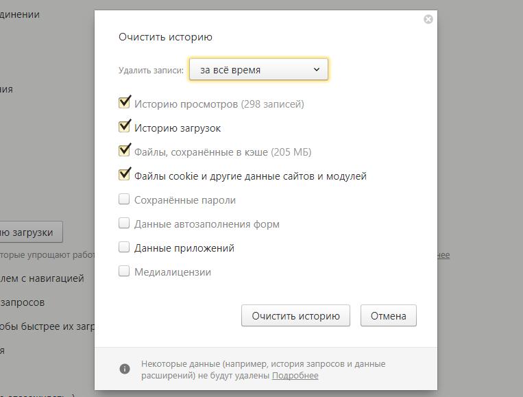 очистка-всей-истории-Яндекс-браузера.png
