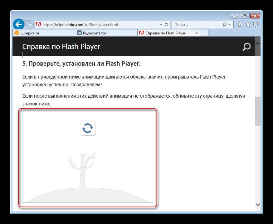 Flash-Player-VKontakte-ne-rabotaet-na-drugih-saytah-i-v-inyih-brauzerah.png