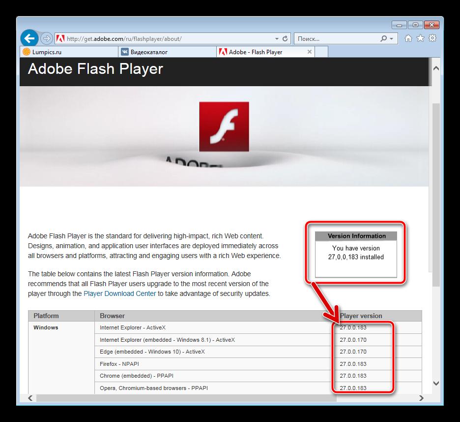 Flash-Player-VKontakte-obnovlenie-versii-kompmonentov.png