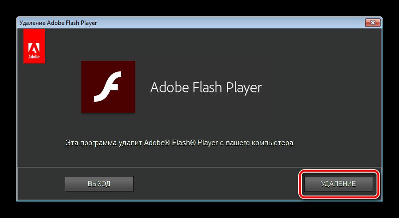 Flash-Player-VKontakte-udalenie-pleera.png