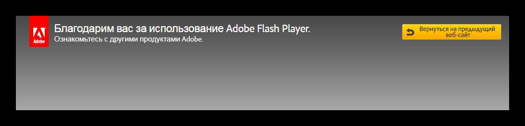 Ustranenie-osnovnyih-problem-Flash-Player-VKontakte.png