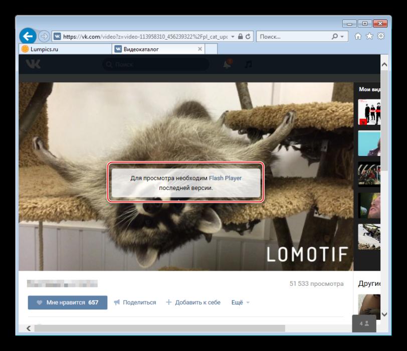 Flash-Player-VKontakte-Ne-rabotaet.png