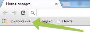 приложения-Гугл-Хром.jpg