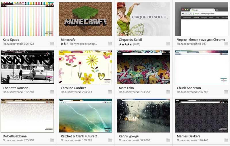Темы-для-Google-Chrome.jpg