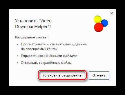 Ustanovka-DownloadMaster-v-YAndeks.Brauzer-2.png