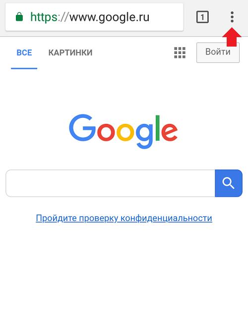 startovaya-stranitsa-yandeks-na-androide1.png