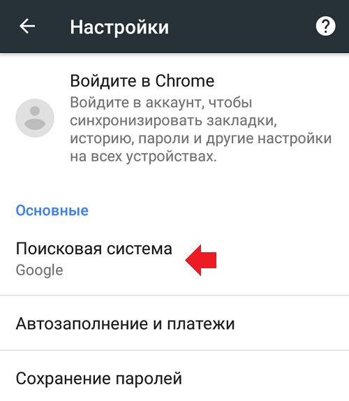 startovaya-stranitsa-yandeks-na-androide3.png