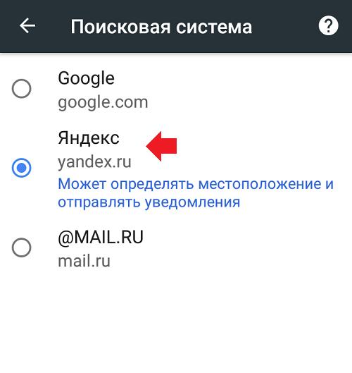 startovaya-stranitsa-yandeks-na-androide4.png