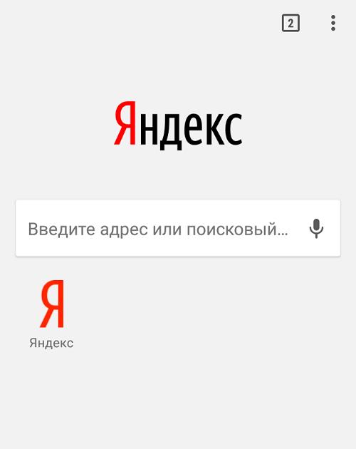 startovaya-stranitsa-yandeks-na-androide5.png