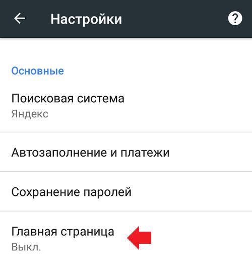 startovaya-stranitsa-yandeks-na-androide6.png