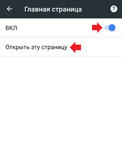 startovaya-stranitsa-yandeks-na-androide7.png
