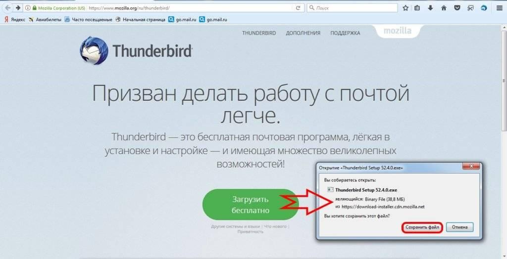 mozilla-thunderbird-5-1024x524.jpg