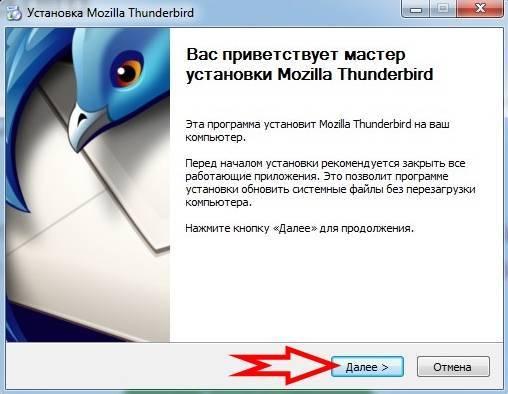 mozilla-thunderbird-7.jpg