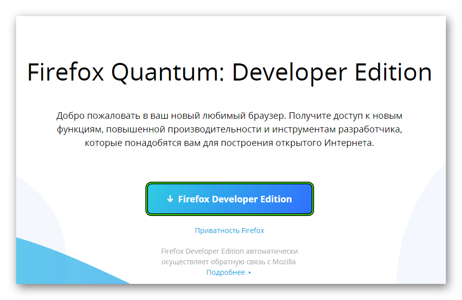 Skachat-Firefox-Developer-Edition.png