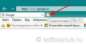 soft_ie_newtab-300x154.jpg