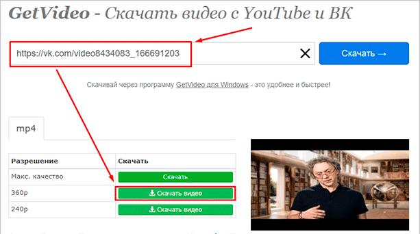 zagruzka-video-cherez-getvideo-org.png