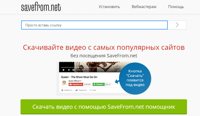 save-from-e1562598977306.png