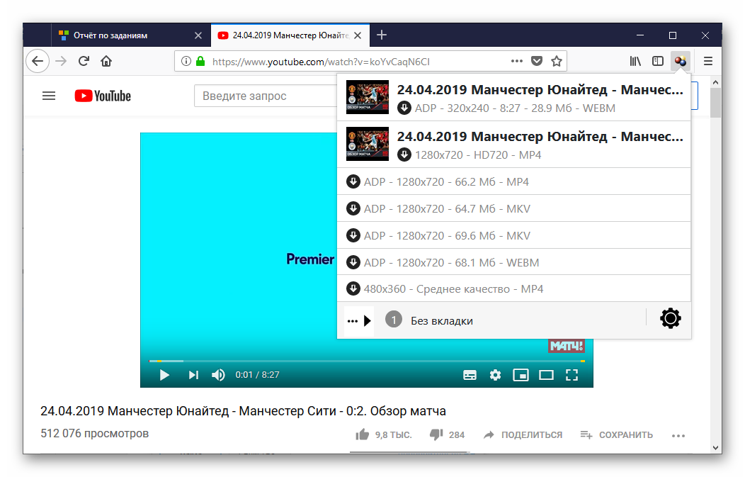 Vid-plagina-Video-DownloadHelper-dlya-Firefox.png