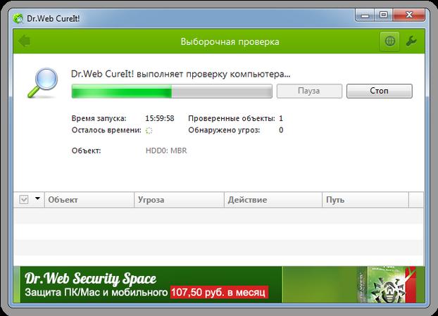 proverka-kompyutera-drweb.png