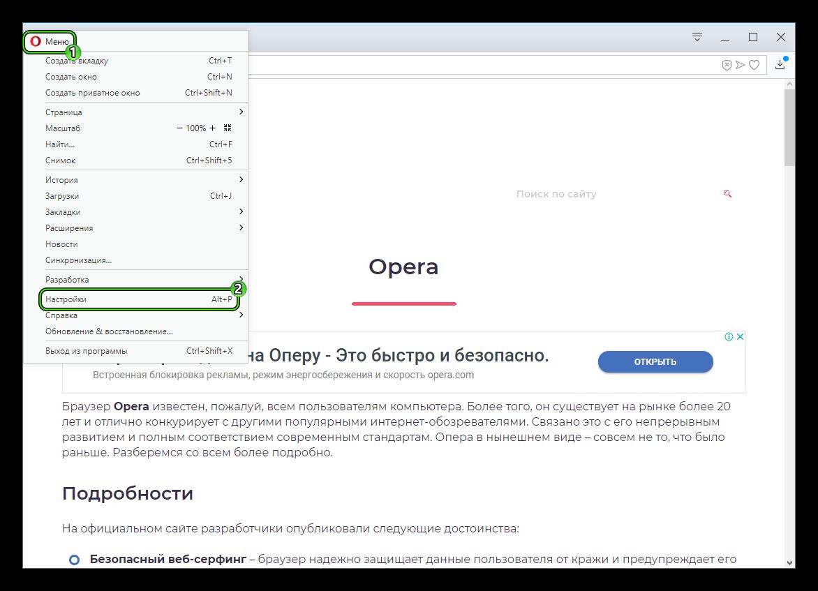 Punkt-Nastrojki-v-glavnom-menyu-internet-obozrevatelya-Opera.png