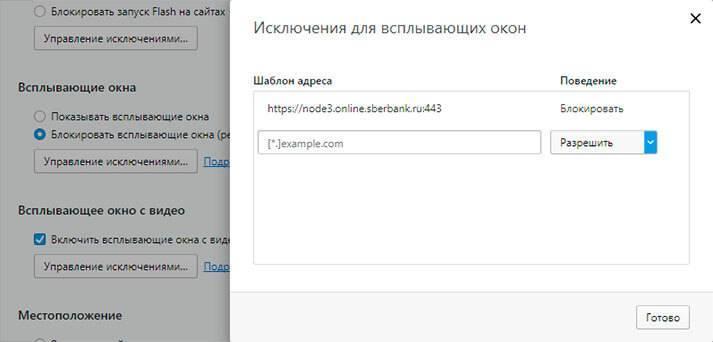 kak-v-opere-zablokirovat-vsplyvayushhie-okna-1.jpg