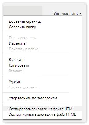 skopirovat-zakladki-iz-fajla-yandeks-brauzer.png