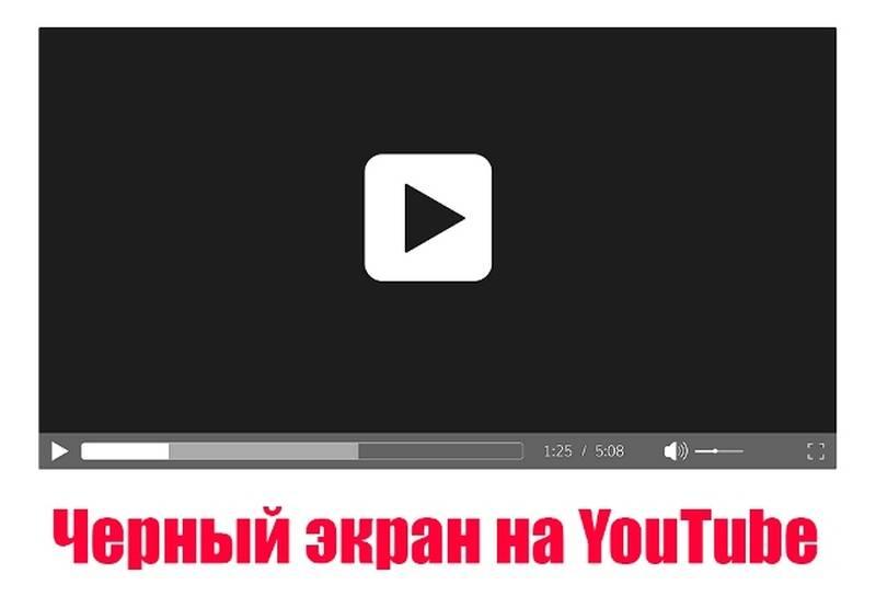 youtube-black.jpg
