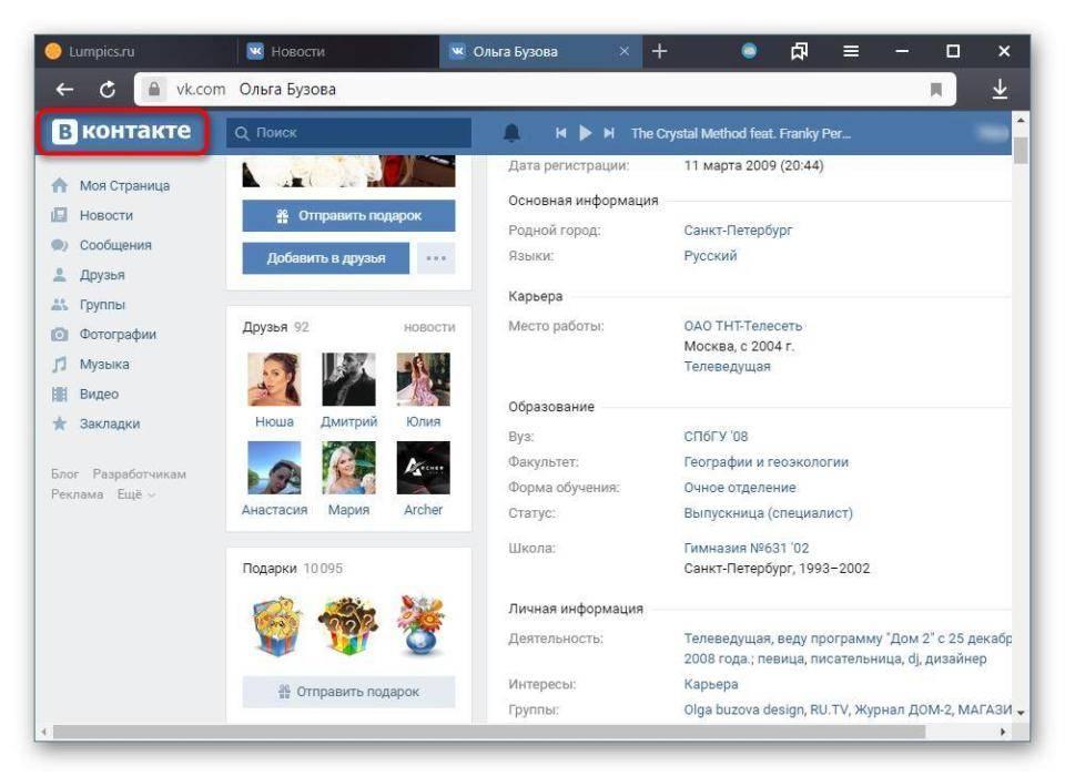 Smena-logotipa-VKontakte-cherez-rasshirenie-VkOpt-v-YAndeks.Brauzere.png