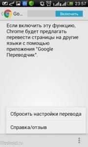 Включаем-перевод-страниц-180x300.jpg