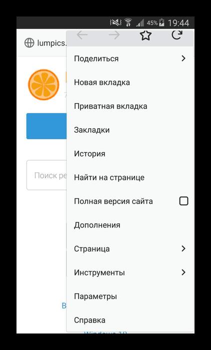 Primer-brauzera-Firefox-s-podderzhkoj-Flash-dlya-Android.png