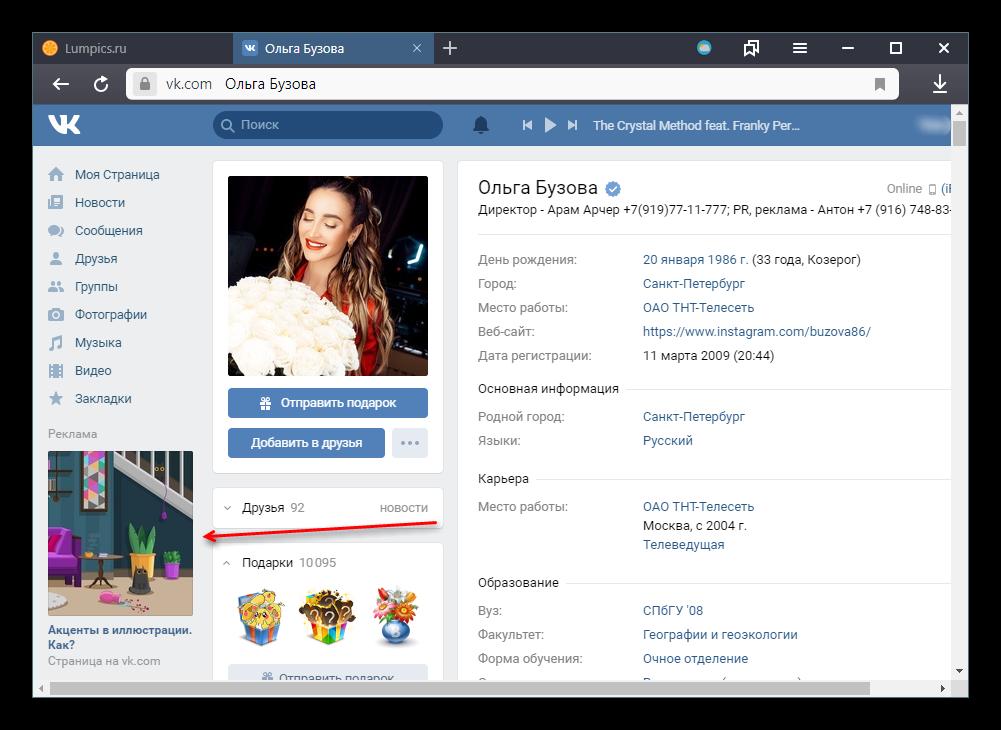 Reklama-na-sajte-VKontakte.png
