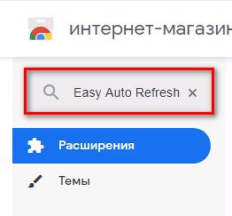skachivanie-programmy-Easy-Auto-Refresh.png