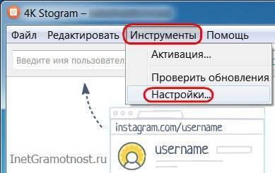 nastrojki-programmy-4K-Stogram.jpg