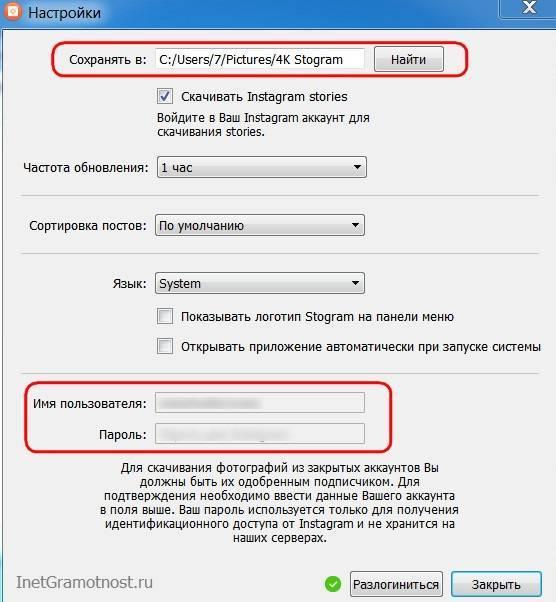 Kakie-mozhno-sdelat-nastrojki-v-programme-4K-Stogram.jpg