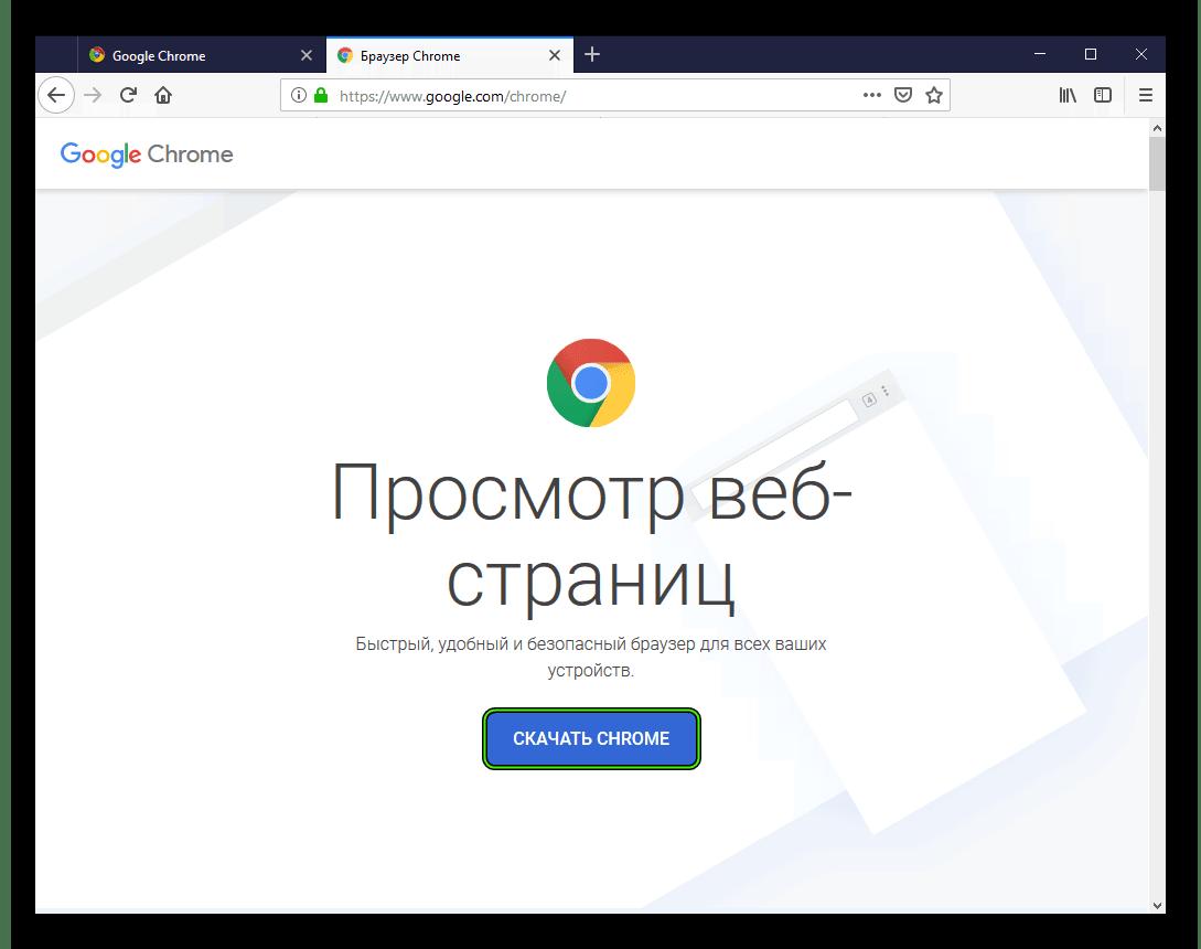 Zapusk-zagruzki-brauzera-Google-Chrome-na-ofitsialnom-sajte.png