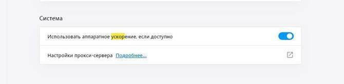 webgl_kak_vklyuchit_v_brauzerah8.jpg