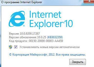 smotrim-versiy-internet-explorer.jpg