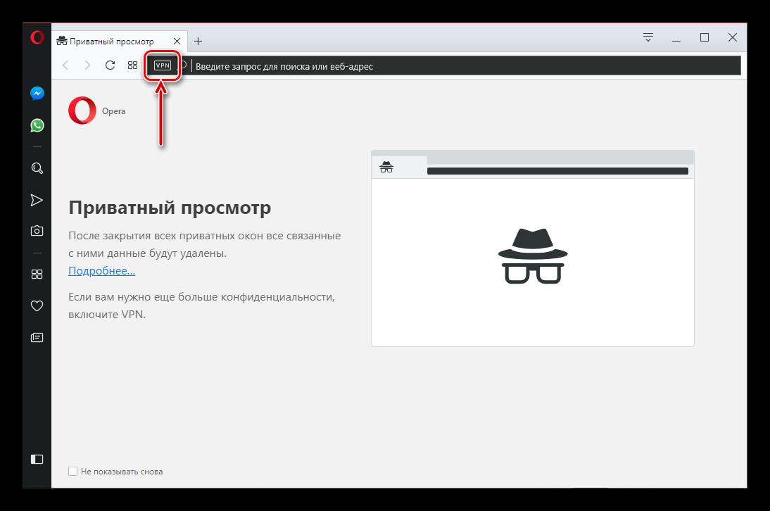 Vklyuchenie-vstroennogo-VPN-v-brauzere-Opera.png